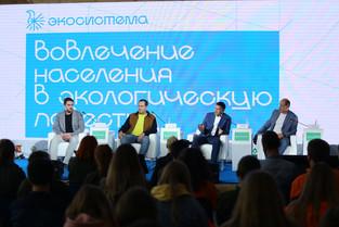 На молодежном форуме «Экосистема» обсудили, как вовлечь людей в экологическую повестку