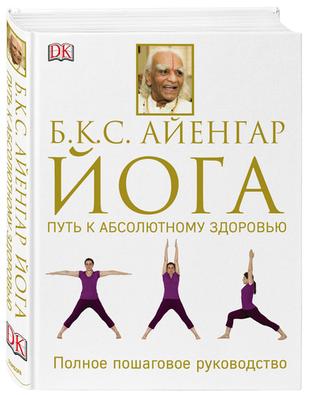 Йога в отпуске. Издательство Бомбора делится подборкой книг для души и тела.