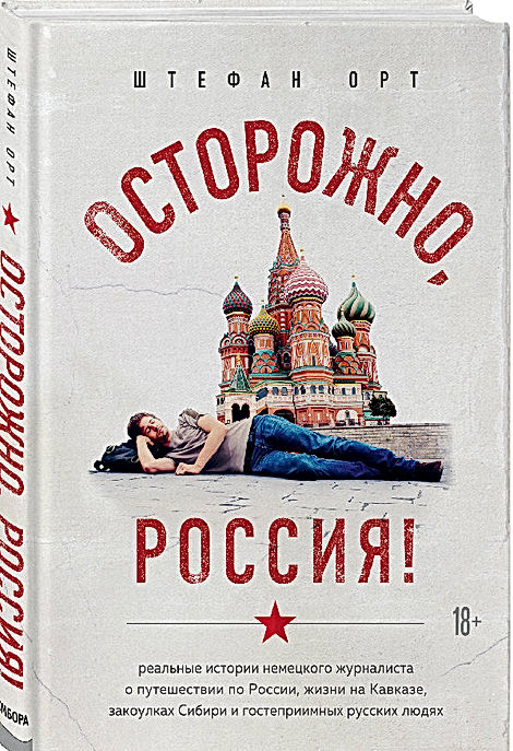 """Бомбора: """"Осторожно, Россия!"""" - немецкий журналист о путешествии по стране и менталитете россиян"""