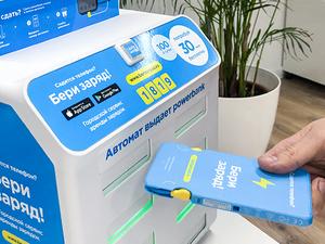 В Краснодарском крае запустился сервис по аренде портативных зарядок для мобильных устройств