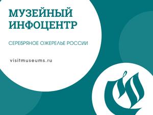 На Северо-Западе запускают «Музейный инфоцентр Серебряного ожерелья»