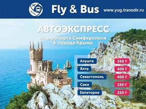 Fly&Bus из аэропорта Симферополя в города Крыма