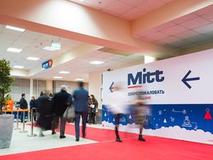 Конкурс стартапов в сфере туризма и гостеприимства (MITT и Российский союз туриндустрии)