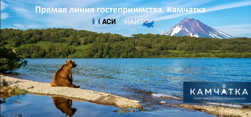 Камчатка стала первым участником «Прямой линии гостеприимства»