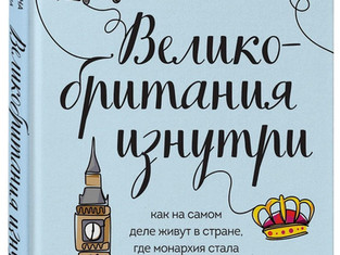 Издательство Бомбора: «Великобритания изнутри» от Ирины Галкиной