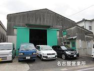 松田産業 名古屋営業所