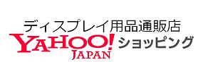ディスプレイ用品通販店の松田産業株式会社