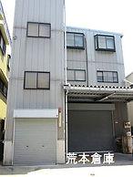 松田産業荒本倉庫