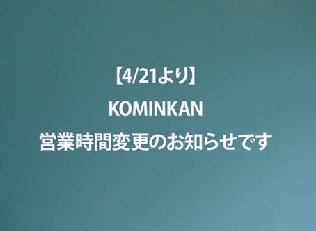 【4/21より】KOMINKAN営業時間変更のお知らせ