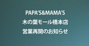 PAPA'S&MAMA'S木の葉モール橋本店営業再開のお知らせ