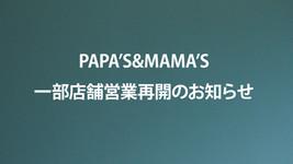 PAPA'S&MAMA'S一部店舗営業再開のお知らせ