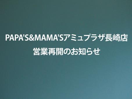 PAPA'S&MAMA'Sアミュプラザ長崎店営業再開のお知らせ
