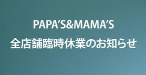 PAPA'S&MAMA'S全店舗臨時休業のお知らせ