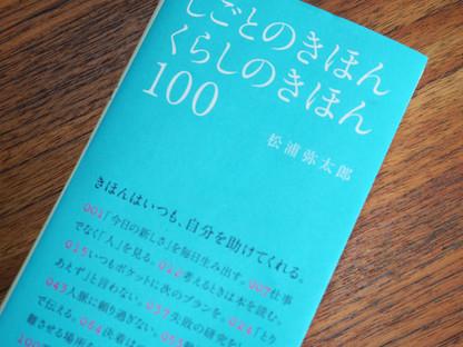 少し悩んだ時にめくりたくなる本「しごとのきほん くらしのきほん100」松浦弥太郎 著