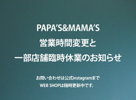 PAPA'S&MAMA'S営業時間変更と一部店舗臨時休業のお知らせ