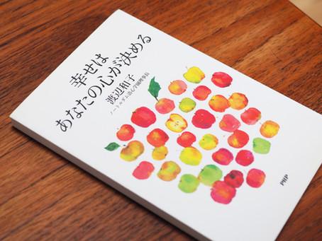 心を落ち着かせたい時に。「幸せはあなたの心が決める」渡辺和子 著