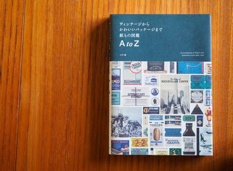 「ヴィンテージからかわいいパッケージまで 紙もの図鑑 A to Z」仁平 綾 著