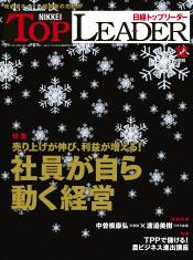 日経トップリーダー12月号にカスタマークエスト記事掲載