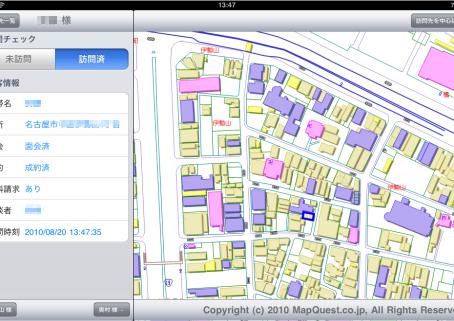 顧客訪問業務を支援する iPad用地図アプリケーションを開発中