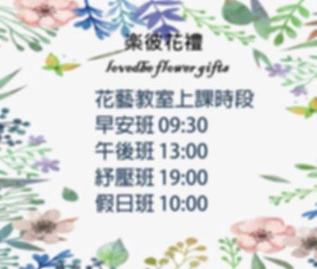 楽彼花禮   lovedbe flower gifts0營業項目.jpg
