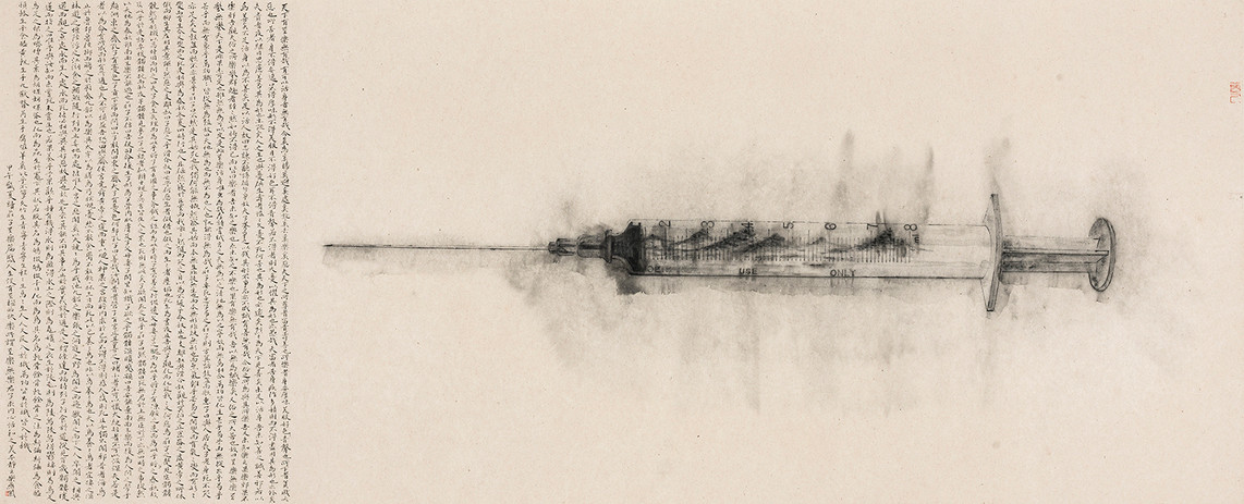 Zhang Yanzi 章燕紫 No More Pain《不痛》  2014   Ink on paper 纸本水墨   97×238cm    It has been included in The Remedy (2013), solo show at Today Art Museum, Beijing, China; The Remedy (2015) included in Insights, Art Basel Hong Kong, sponsored by Galerie Ora-Ora, Hong Kong;