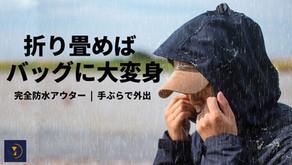 突然の雨に活躍する防水アウターが、収納もあるバッグに変化「ポケットジャケット」