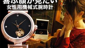 世界中で1%しか存在しない女性用の自動巻き機械式腕時計。【トワイライトグリント】