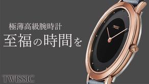 たったの4.8mm スイス製ムーブメントを搭載した極薄高級腕時計Enpointe