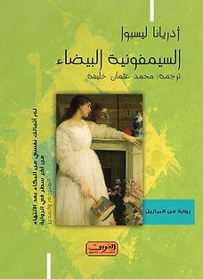 Egypt - El Arabi
