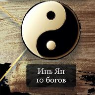 Инь Ян 10 Богов