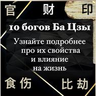 10 Богов Ба Цзы. Узнайте подробнее про их свойства и влияние на жизнь.