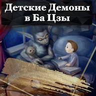 Детские Демоны в Ба Цзы (Символические звезды в карте маленьких детей)