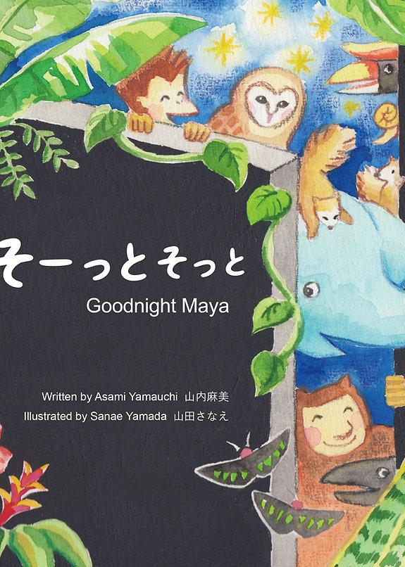 そーっとそっと Good Night Maya