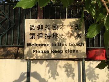 Keep the beach clean