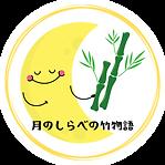 竹ロゴ シンプル_0219091023.png