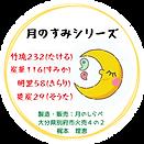 ロゴ(製造者)_丸抜き.png