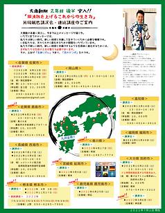 西日本一覧.png