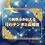Thumbnail: 高周波発信装置-ゼッテン116AS-