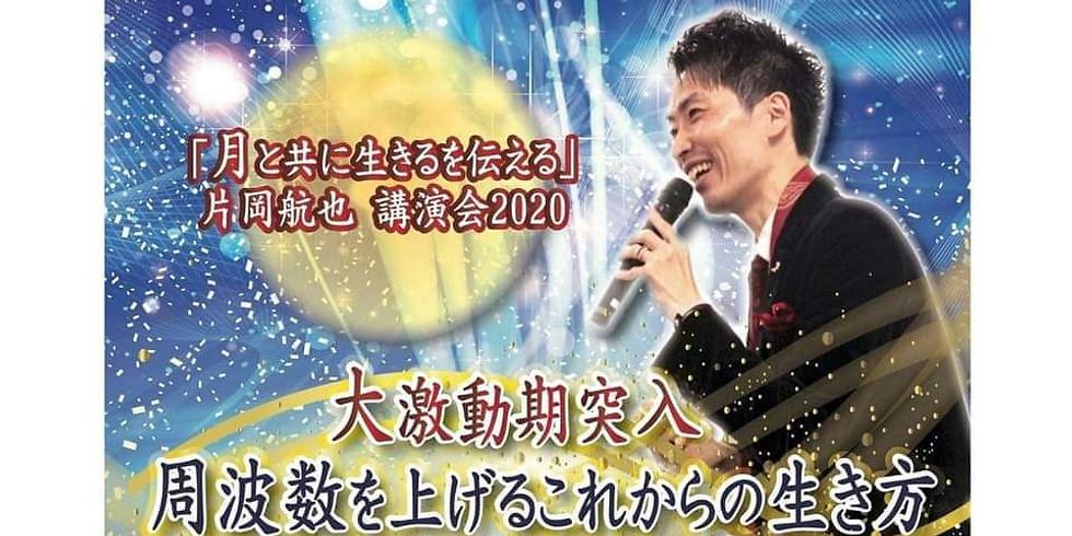 「月とともに生きる」を伝える片岡航也講演会@大阪