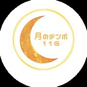 月のテンポ116丸形.png