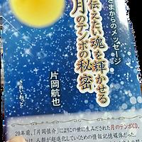 月とともに生きる:片岡 航也先生 講演会