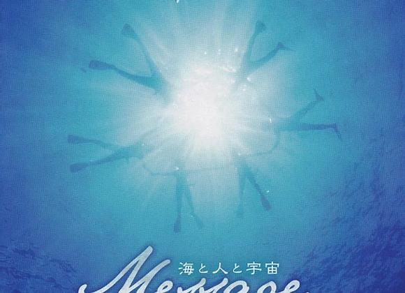 Message-海と人と宇宙-
