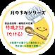 ロゴ(たける)_丸抜き.png