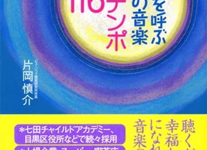 ツキを呼ぶ魔法の音楽-絶対テンポ116-