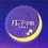 Thumbnail: 月の子守唄