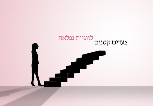 צעדים קטנים לזוגיות מופלאה