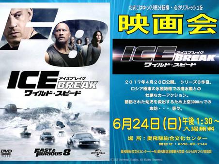 映画会(ICE BREAK ワイルド・スピード)