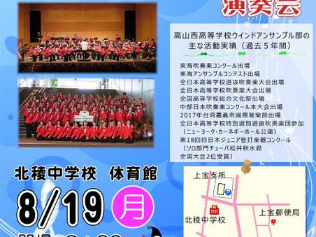 高山西高等学校ウインドアンサンブル部演奏会のお知らせ