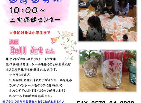 グラスアート教室開催のお知らせ