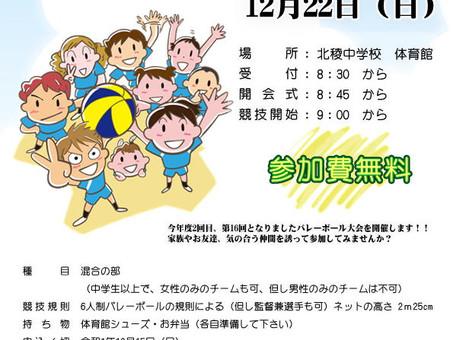 バレーボール大会開催のお知らせ